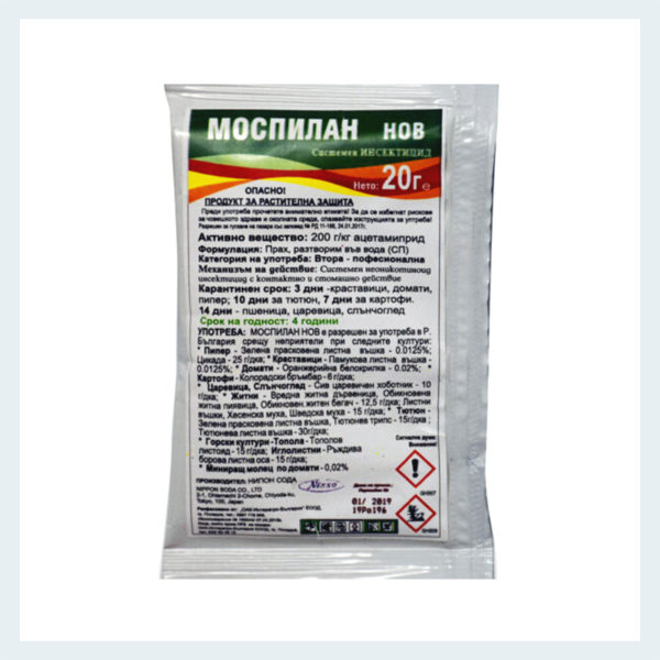 Insecticide NISSO Mospilan 20 SP, 20g